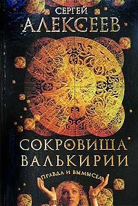 Сокровища Валькирии. Правда и вымысел
