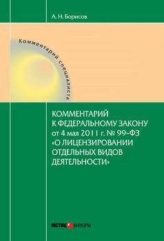 Комментарий к Федеральному закону от 4 мая 2011 г. №99-ФЗ «О лицензировании отдельных видов деятельности»