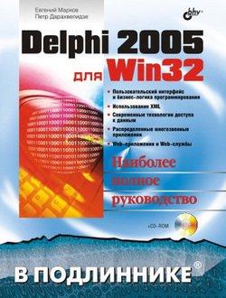 Delphi 2005 для Win32