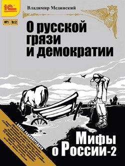 О русской грязи и демократии