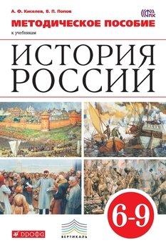 Методическое пособие к учебникам «История России». 6–9 класс