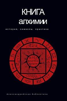 Книга алхимии. История, символы, практика