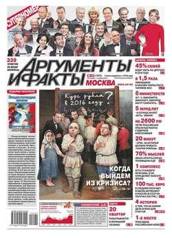 Аргументы и факты Москва 44-2015