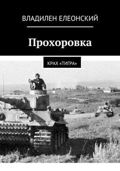 Прохоровка. Крах «Тигра» читать