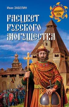 Расцвет русского могущества