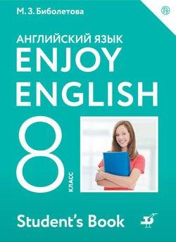 Английский язык. Enjoy English. 8 класс
