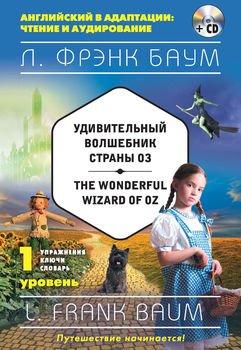 Удивительный волшебник Страны Оз / The Wonderful Wizard of Oz. 1 уровень