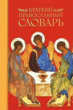 Краткий православный словарь