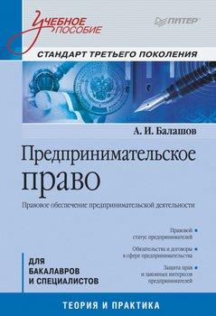 Коммерческое (предпринимательское) право. Том 1. 5-е издание.