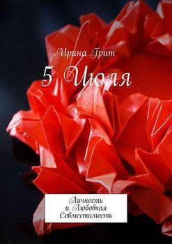 5 Июля. Личность и любовная совместимость