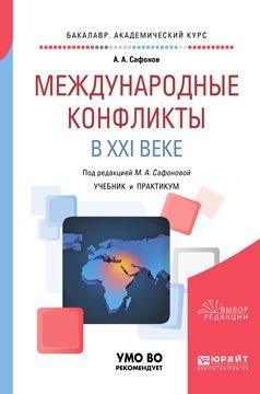 Международные конфликты в XXI веке. Учебник и практикум для академического бакалавриата