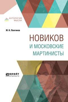 Новиков и московские мартинисты