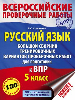 Русский язык. Большой сборник тренировочных вариантов проверочных работ для подготовки к ВПР. 5 класс