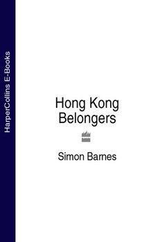 Hong Kong Belongers