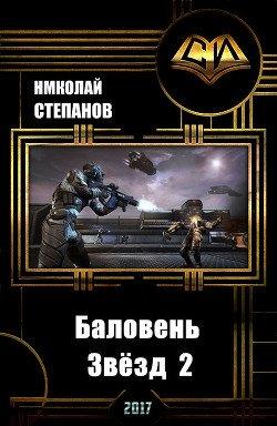 Баловень Звёзд-2