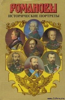 Исторические портреты. 1762-1917. Екатерина II — Николай II