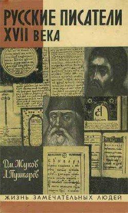 Русские писатели XVII века