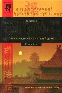 Дзэн-буддизм. Уроки мудрости учителей дзэн