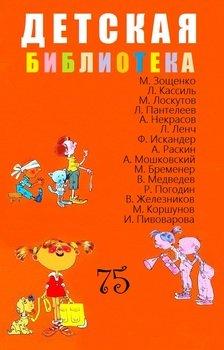 Детская библиотека. Том 75