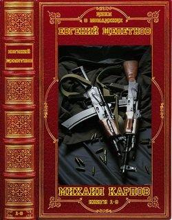 Михаил Карпов. Книги 1-9