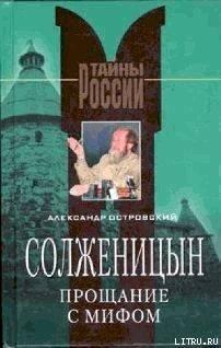 Солженицын – прощание с мифом