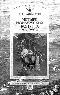 Четыре норвежских конунга на Руси