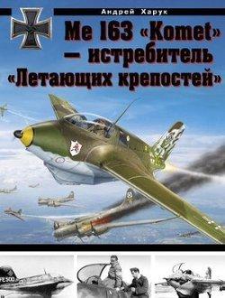Me 163 Komet - истребитель Летающих крепостей