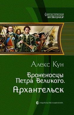 Броненосцы Петра Великого. Часть 1. Архангельск