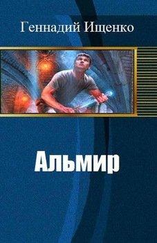 Альмир