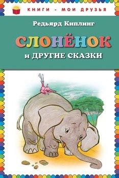 Слонёнок и другие сказки