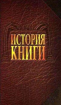 История книги: Учебник для вузов