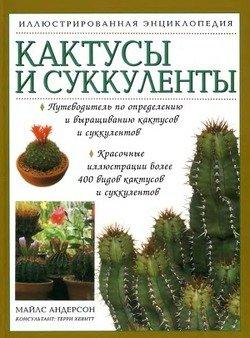 Кактусы и суккуленты: иллюстрированная энциклопедия