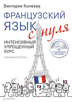 Французский язык с нуля. Интенсивный упрощенный курс