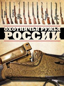 Охотничьи ружья России