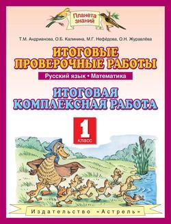 Итоговые проверочные работы. Русский язык. Математика. Итоговая комплексная работа. 1 класс