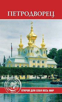 Петродворец