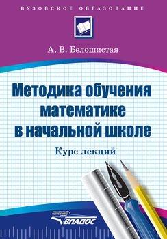 Методика обучения математике в начальной школе