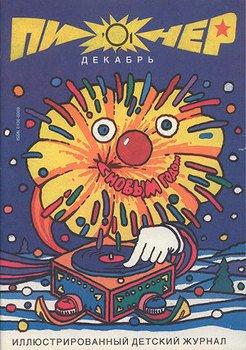 Журнал Пионер 1991г. №12