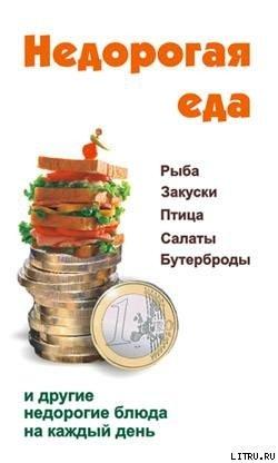 Недорогая еда