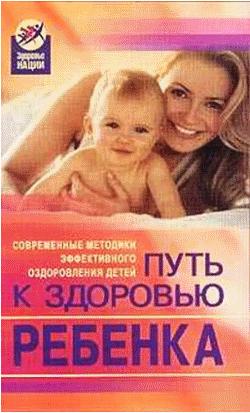 Путь к здоровью ребенка