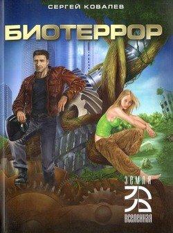 Биотеррор