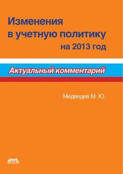 Изменения в учетную политику на 2013 год. Актуальный комментарий