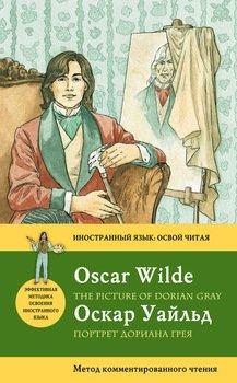 Портрет Дориана Грея / The Picture of Dorian Gray: Метод комментированного чтения