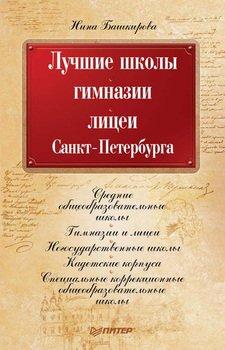 Лучшие школы, гимназии, лицеи Санкт-Петербурга