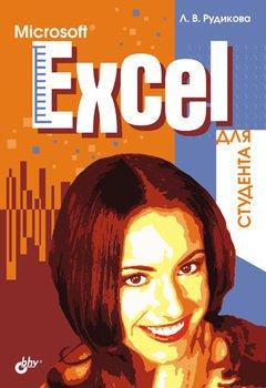 Microsoft Excel для студента