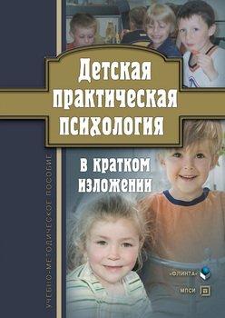 Детская практическая психология в кратком изложении. Учебно-методическое пособие