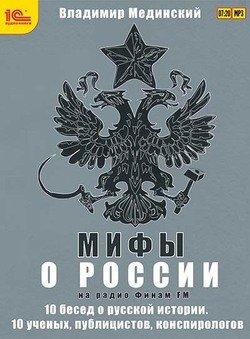 Мифы о России на Радио «Финам»