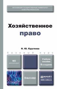 Хозяйственное право 6-е изд., пер. и доп. Учебное пособие для бакалавров