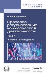 Правовое регулирование коммерческой деятельности в 2 т 5-е изд., пер. и доп. Учебник для академического бакалавриата