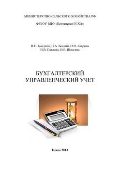pdf Werke, Band 8: System der Philosophie.